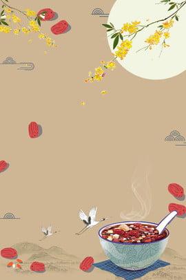 ラバフェスティバルラバポリリッジ赤デート小豆お腹ショップポスター シンプルなスタイル 手描きスタイル 漫画 ラバフェスティバル 寒い冬 ラバ粥 ナツメ 梅の花 穀物 シンプルなスタイル 手描きスタイル 漫画 背景画像
