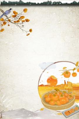 Persimmon Fall Yellow Hình Nền