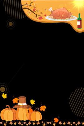 感謝祭パンプキントルコカーニバルブラック シンプルなスタイル 手描きスタイル 感謝祭 トルコ かぼちゃ カーニバル オレンジ色 赤ワイン シンプルなスタイル 手描きスタイル 感謝祭 背景画像