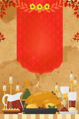 感謝祭のディナートルコカーニバルカエデの葉 シンプルなスタイル 手描きスタイル 感謝祭 トルコ 夕食 カーニバル オレンジ色 シンプルなスタイル 手描きスタイル 感謝祭 背景画像