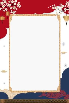 Vento simples ano novo aviso de férias Xiangyun cartaz Estilo simples Aviso de Feriado De Simples Imagem Do Plano De Fundo