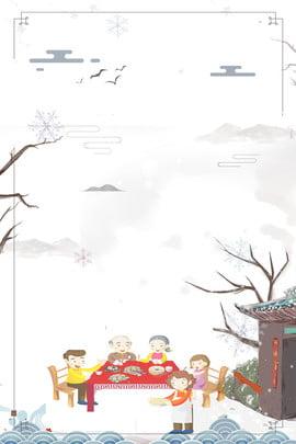 簡約風冬至聚餐海報 簡約風 冬至 聚餐 吃餃子 下雪 包餃子 溫馨 海報 , 簡約風冬至聚餐海報, 簡約風, 冬至 背景圖片