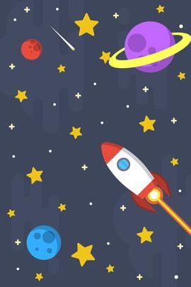 卡通宇宙太空背景 現代 卡通 宇宙 太空 主題 宣傳 推廣 海報 背景 , 現代, 卡通, 宇宙 背景圖片