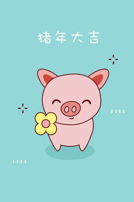 leitão bonito bonito dos desenhos animados porco ano papel de parede estilo poster moe simples leitão bonito caricatura porco ano do porco papel , Porco, Plano, Moe Imagem de fundo