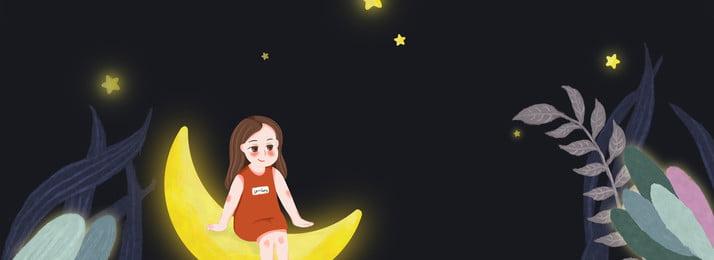 月の女の子夜新鮮なポスター 月 手描き イラストレーターのスタイル 新鮮な 夜 少女 植物 月の女の子夜新鮮なポスター 月 手描き 背景画像