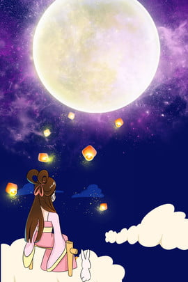 mooncake festival august 15 moon bright moon , Round Moon, Night Sky, Fantasy Background Background image