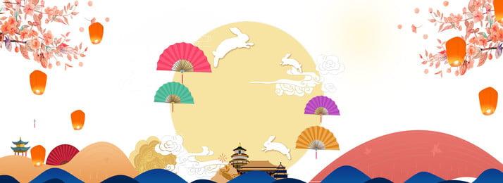 Праздник середины осени Mooncake Плакат Фон Праздник середины осени Фестиваль середины середину фестиваль Фоновое изображение