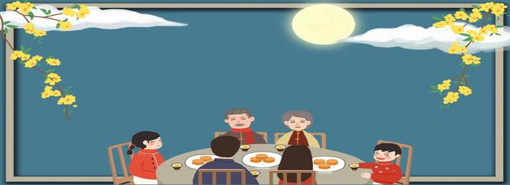 मध्य शरद ऋतु समारोह परिवार के पुनर्मिलन डिनर पोस्टर पृष्ठभूमि मध्य शरद ऋतु, बोर्ड, पृष्ठभूमि, पोस्टर पृष्ठभूमि छवि