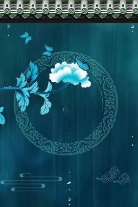 中國風莫蘭迪藍色背景海報 莫蘭迪 中國風 藍色 背景 海報 延禧攻略 莫蘭迪背景 祥雲 屋簷 牡丹花 如懿傳 , 中國風莫蘭迪藍色背景海報, 莫蘭迪, 中國風 背景圖片