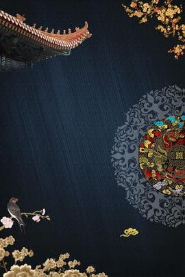 莫蘭迪中國風屋簷海報 莫蘭迪 高級灰 簡約 中國風 大氣 屋簷 中國風元素 喜鵲 樹枝 , 莫蘭迪中國風屋簷海報, 莫蘭迪, 高級灰 背景圖片