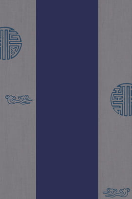 莫蘭迪簡約中國風雲紋海報 莫蘭迪 簡約 大氣 中國風 靛藍色 中國風元素 雲紋 , 莫蘭迪, 簡約, 大氣 背景圖片