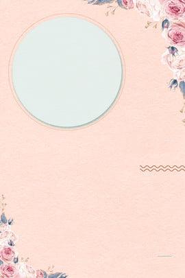 莫蘭迪粉色清新花朵海報 莫蘭迪 簡約 高端 大氣 文藝 清新 淡雅 花朵 粉色 , 莫蘭迪, 簡約, 高端 背景圖片