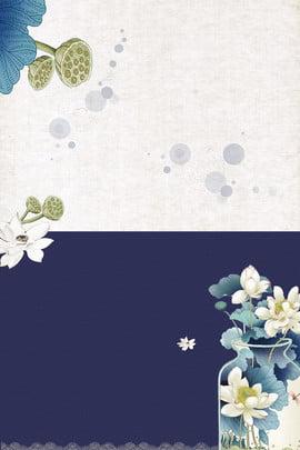 莫蘭迪荷葉蓮蓬海報 莫蘭迪 簡約 高端 大氣 中國風 花瓶 荷葉 蓮蓬 藍色 , 莫蘭迪荷葉蓮蓬海報, 莫蘭迪, 簡約 背景圖片