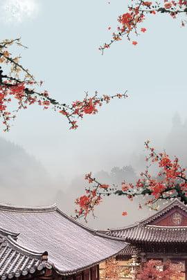 Áp phích sân cổ morandi meihua morandi Đơn giản cao cấp khí , Quyển, Hoa, Cấp Ảnh nền