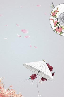 莫蘭迪折扇紙繖花朵海報 莫蘭迪 簡約 高端 大氣 中國風 折扇 紙傘 花朵 花瓣 莫蘭迪折扇紙繖花朵海報 莫蘭迪 簡約背景圖庫