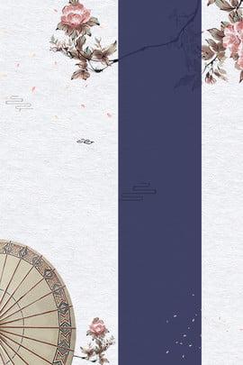 morandi simple flower 우산 포스터 모란 디 단순한 하이 엔드 신선한 분위기 꽃 우산 인디고 , 모란, 디, 단순한 배경 이미지