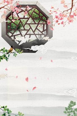 莫蘭迪園林建築花式窗戶海報 莫蘭迪 簡約 文藝 大氣 中國風 園林花式窗戶 梅花 綠葉 黃鸝 , 莫蘭迪園林建築花式窗戶海報, 莫蘭迪, 簡約 背景圖片
