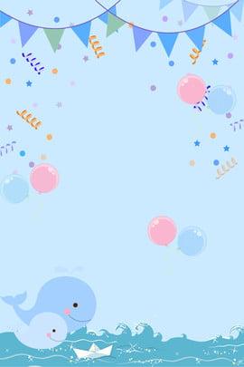 可愛母嬰背景 母嬰 清新 可愛 簡約 卡通 鯨魚 氣球 彩旗 , 母嬰, 清新, 可愛 背景圖片