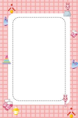 母嬰粉色條紋清新海報背景 母嬰 兒童玩具 粉色條紋 清新簡約 海報背景 平面背景 邊框 psd分層 背景 , 母嬰粉色條紋清新海報背景, 母嬰, 兒童玩具 背景圖片