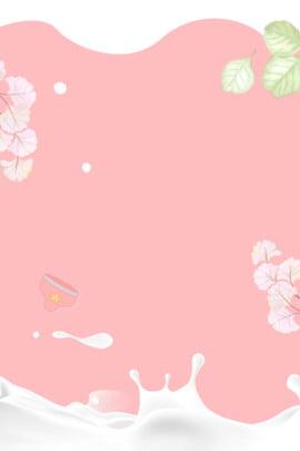 母嬰牛奶粉色簡約海報背景 母嬰 牛奶 粉色 簡約清新 海報背景 平面背景 樹葉 PSD分層 背景 母嬰牛奶粉色簡約海報背景 母嬰 牛奶背景圖庫