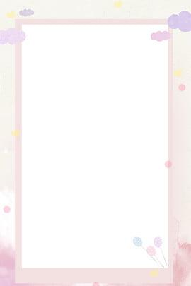 母嬰簡約清新粉色海報背景 母嬰 粉色邊框 簡約清新 海報背景 平面背景 氣球 愛心 PSD分層 背景 母嬰 粉色邊框 簡約清新背景圖庫