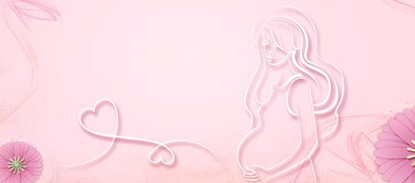 mẹ và bé mang thai màu hồng banner nền mẹ và bé phụ, Thai, Màu, Cảnh Ảnh nền