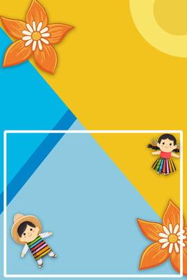 母嬰撞色幾何海灘海報背景 母嬰 黃色 橙色 藍色 撞色 海星 沙灘戶外 廣告海報 PSD分層模板 可愛 幾何 母嬰撞色幾何海灘海報背景 母嬰 黃色背景圖庫