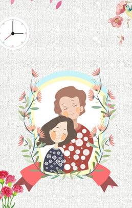 母親節快樂米色清新花卉簡約廣告背景 母親節 快樂 米色 清新 花卉 簡約 廣告 背景 母親節 , 母親節, 快樂, 米色 背景圖片