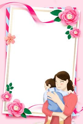 母親節快樂簡約清新手繪廣告背景 母親節 快樂 簡約 清新 手繪 廣告 背景 母親節背景 , 母親節快樂簡約清新手繪廣告背景, 母親節, 快樂 背景圖片