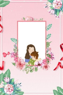 母親節海報鮮花母親和女兒擁抱感恩節的反饋 , 粉色漸變背景, 新鮮和簡單的風背景, 母親節感恩節海報 背景圖片