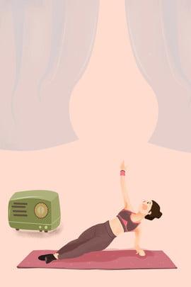 運動簡約室內瑜伽海報 運動 健身 鍛煉 簡約 清新 室內 瑜伽女孩 錄音機 , 運動簡約室內瑜伽海報, 運動, 健身 背景圖片