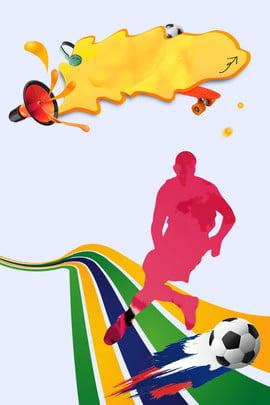 運動簡約足球剪影海報 運動 足球 戶外運動 戶外鍛煉 簡約 漸變 足球運動員剪影 喇叭 , 運動, 足球, 戶外運動 背景圖片
