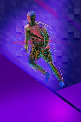 運動足球人物線條簡約海報 運動 足球 戶外運動 戶外鍛煉 簡約 人物線條剪影 漸變 粉紫色 , 運動, 足球, 戶外運動 背景圖片