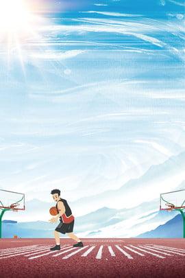 運動戶外籃球場簡約卡通海報 運動 打籃球 戶外運動 戶外鍛煉 簡約 籃球場 藍天 白雲 陽光 卡通 , 運動戶外籃球場簡約卡通海報, 運動, 打籃球 背景圖片