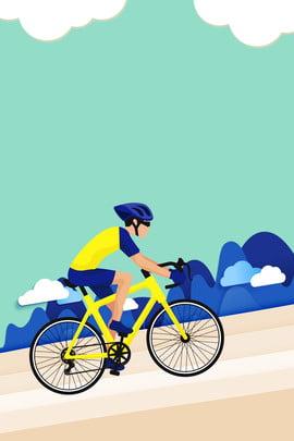 運動戶外騎行簡約卡通海報 運動 騎行 戶外運動 戶外鍛煉 簡約 卡通 騎手 自行車 , 運動戶外騎行簡約卡通海報, 運動, 騎行 背景圖片