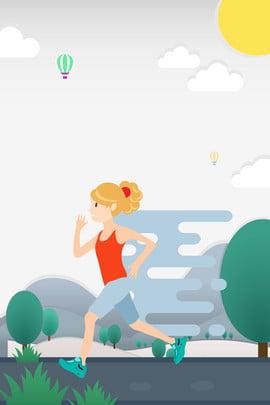 運動女孩戶外跑步簡約海報 運動 跑步 戶外運動 戶外鍛煉 簡約 跑步女孩 太陽 雲 樹 草 熱氣球 , 運動女孩戶外跑步簡約海報, 運動, 跑步 背景圖片