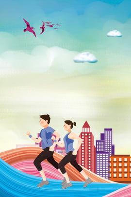 運動戶外跑步城市建築簡約海報 運動 跑步 戶外運動 戶外鍛煉 簡約 跑步男女 雲朵 城市建築 , 運動, 跑步, 戶外運動 背景圖片