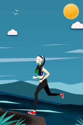 運動戶外跑步簡約卡通海報 運動 跑步 戶外運動 戶外鍛煉 簡約 跑步女孩 太陽 雲 , 運動戶外跑步簡約卡通海報, 運動, 跑步 背景圖片