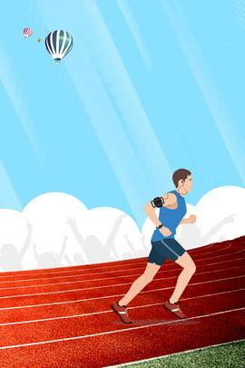運動操場跑道跑步簡約海報 運動 跑步 戶外運動 戶外鍛煉 簡約 操場 跑道 熱氣球 跑步男孩 , 運動, 跑步, 戶外運動 背景圖片