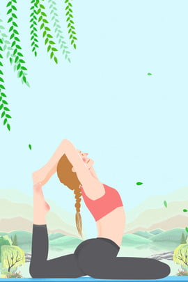 運動簡約戶外瑜伽清新海報 運動 鍛煉 簡約 清新 戶外 瑜伽 葉子 , 運動簡約戶外瑜伽清新海報, 運動, 鍛煉 背景圖片