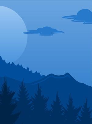 化山脈山峰樹木海報背景 山脈 樹木 雲朵 山峰 簡約 分層文件 源文件 高清背景 設計素材 創意合成 , 化山脈山峰樹木海報背景, 山脈, 樹木 背景圖片