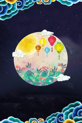 multicolored creative mid autumn round moon , Xiangyun, Decoration, Art Background image