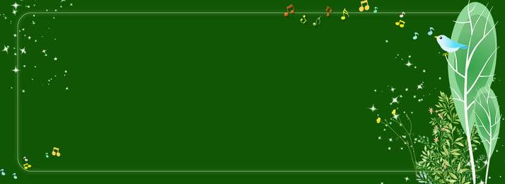 春の新鮮な緑の背景の境界線の背景 音楽 教育 トレーニング 漫画 イラスト グリーン 新鮮な 花と木 音楽のシンボル かわいい鳥 衣服 国境 音楽 教育 トレーニング, 春の新鮮な緑の背景の境界線の背景, 音楽, 教育 背景画像