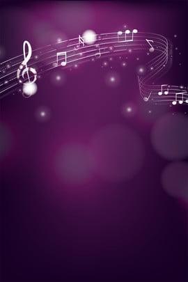 latar belakang promosi pendidikan latihan muzik muzik pendidikan latihan konsert ikon muzik merah ungu poster latar , Muzik, Pendidikan, Latihan imej latar belakang