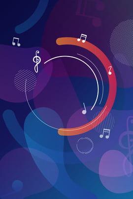 pendidikan latihan muzik latar belakang berwarna warni moden muzik latihan pendidikan konsert warna moden poster latar belakang , Muzik, Latihan, Pendidikan imej latar belakang