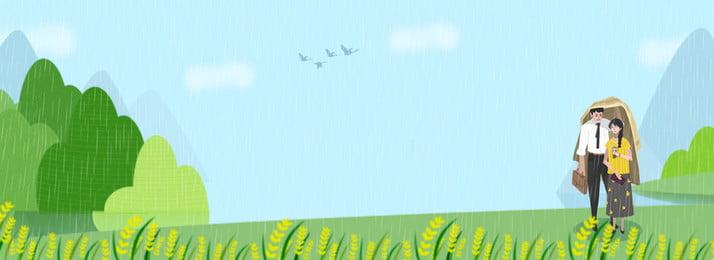 ロマンチックな雨のカップルカップルナショナルデー旅行の背景 国民の日 第11回ナショナルデー 旅行する ロマンチックな グリーン 雨の日 カップル 美しい 景観 山 川 ポスター バナー 国民の日 第11回ナショナルデー 旅行する 背景画像