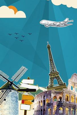 國慶長假遊歐洲景點旅游海報 國慶長假 國慶 十一 旅遊 旅行 黃金周 小長假 歐洲遊 歐洲景點 飛機 , 國慶長假, 國慶, 十一 背景圖片