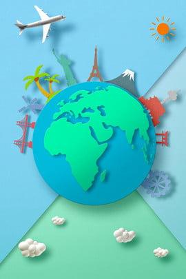 國慶長假遊簡約世界旅行海報 國慶長假 國慶 十一 旅遊 旅行 黃金周 小長假 簡約 地球 飛機 世界景點 雲朵 , 國慶長假, 國慶, 十一 背景圖片