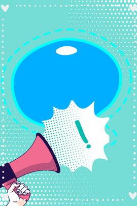 ポップウィンドブルーウェーブドット漫画の背景 祝日のお知らせ 休日のお知らせ ホーン ポップ風 コミックスタイル ブルー 波動点 漫画 バックグラウンド , 祝日のお知らせ, 休日のお知らせ, ホーン 背景画像