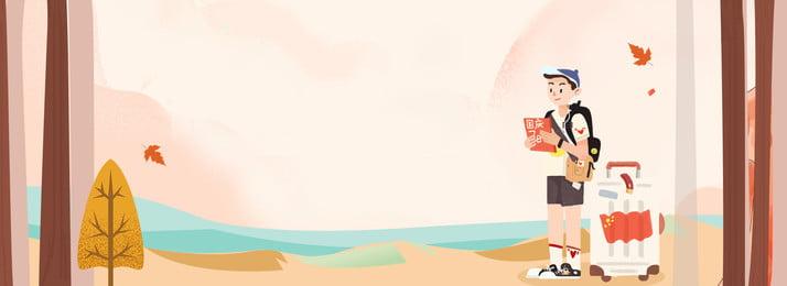 建国記念日アウトドア旅行ポスター 国民の日 旅行する 少年 アウトドアスポーツ 車 漫画 風景 旅行のポスター 国民の日 旅行する 少年 背景画像